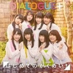 DIALOGUE+ д╧д╕дсд╞д╬длдпдсдд! б╬CD+DVDб╧бу╜щ▓є╕┬─ъ╚╫бф 12cmCD Single ви╞├┼╡двдъ