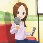 高橋李依 「からかい上手の高木さん2」 Cover Song Collection CD