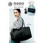 nano UNIVERSE Boston Bag Book Book ※特典あり