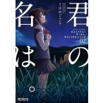 加納新太 君の名は。Another Side:Earthbound 02 Book