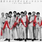 リボン feat.桜井和寿 Mr.Children  CD DVD