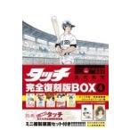 タッチ完全復刻版BOX4  特品