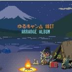 立山秋航 ゆるキャン△8bit アレンジアルバム CD