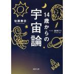 佐藤勝彦 14歳からの宇宙論 Book