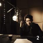 津田健次郎 DJCD「普通に津田健次郎」Vol.2 CD