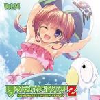 ラジオCD「ほめられてのびるらじおZ」Vol.34 [CD+CD-ROM] CD