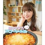 逢田梨香子のスローな休日 女子会編 Blu-ray Disc
