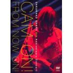 大原櫻子 5th Anniversary コンサート CAM-ON   FROM NOW ON     DVD