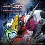 Original Soundtrack 仮面ライダージオウ TV オリジナル サウンド トラック CD