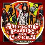 二人目のジャイアン ANISONG FUNK DO COVERS ft.二人目のジャイアン CD