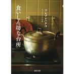 ツレヅレハナコ 食いしん坊な台所 Book