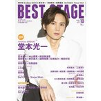 BEST STAGE 2019年10月号 Magazine