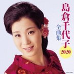島倉千代子 島倉千代子全曲集 CD