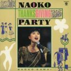河合奈保子 NAOKO THANKSGIVING PARTY<タワーレコード限定/初回生産限定盤> CD