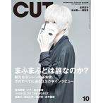 Cut 2019年10月号 Magazine