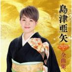 島津亜矢 島津亜矢2020年全曲集 CD