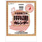 開運(年間開運暦付) カレンダー 2020 Calendar