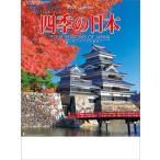四季の日本 カレンダー 2020 Calendar