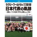 ラグビー日本代表選手団 ラグビー・ワールドカップ2019 日本代表の軌跡【Blu-ray BOX】 Blu-ray Disc ※特典あり