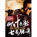 柳生十兵衛 七番勝負 島原の乱 DVD
