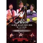 アリス (J-Pop) ALICE AGAIN 2019-2020 限りなき挑戦 -OPEN GATE- LIVE at NIPPON BUDOKAN DVD