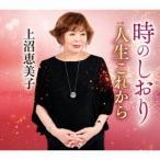 上沼恵美子 時のしおり C/W 人生これから 12cmCD Single