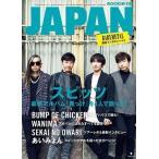 ROCKIN'ON JAPAN 2019年11月号 Magazine