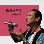 広瀬チャボ 歌手きどり 12cmCD Single