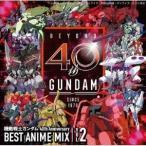 Various Artists 機動戦士ガンダム 40th Anniversary BEST ANIME MIX vol.2 CD