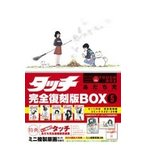 タッチ完全復刻版BOX5  特品