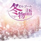 オルゴール 冬物語 CD