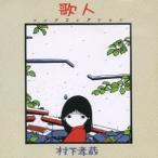 村下孝蔵 歌人〜ソングコレクション CD