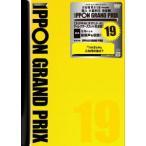 松本人志 IPPONグランプリ19 DVD画像