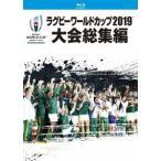 ラグビーワールドカップ2019 大会総集編 【Blu-ray BOX】 Blu-ray Disc ※特典あり