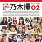 乃木坂46 乃木坂46写真集 乃木撮VOL.02 Book