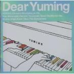 Dear Yuming 〜荒井由実/松任谷由実 カバー・コレクション〜 CD