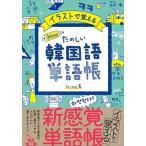 hime イラストで覚える hime式 たのしい韓国語単語帳 Book