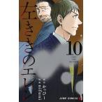 nifuni 左ききのエレン 10 COMIC