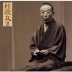 桂歌丸 桂歌丸2-[左甚五郎 竹の水仙]《朝日名人会ライヴシリーズ6》 CD