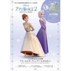 Disney アナと雪の女王2 SPECIAL BOOK Book ※特典あり