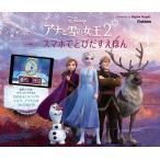 Carlton Books アナと雪の女王2 AR機能つき スマホでとびだすえほん Book