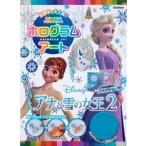 isotope アナと雪の女王2 Book