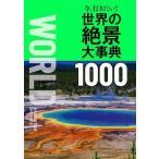 朝日新聞出版 今、行きたい! 世界の絶景大事典1000 Book