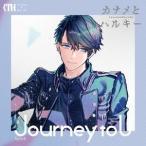 「カナメとハルキー カナメとハルキー1stミニアルバム「Journey to U」 [CD+DVD]<初回限定盤 TypeB> CD」の画像