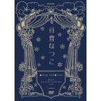 日食なつこ ▲Sing well▲Tour 東京EX THEATER ROPPONGI2019 DVD