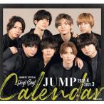 Hey! Say! JUMP Hey! Say! JUMP 2020.4-2021.3 オフィシャルカレンダー Calendar ※特典あり