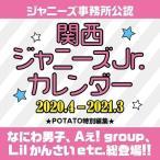 関西ジャニーズJr. 関西ジャニーズJr.カレンダー 2020.4-2021.3 Calendar ※特典あり