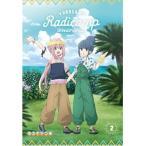 ラジオCD「らじキャン△〜ゆるキャン△情報局〜」Vol.2 [CD+CD-ROM+DVD] CD