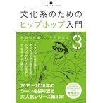 長谷川町蔵 文化系のためのヒップホップ入門3 Book