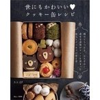えん93 世にもかわいい クッキー缶レシピ Mook